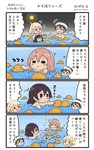 +++ /\/\/\ 4koma 5girls :< :d akagi_(kantai_collection) black_hair blonde_hair blush blush_stickers brown_hair chibi chibi_inset collarbone comic commentary food fruit full_moon hair_between_eyes highres houshou_(kantai_collection) iowa_(kantai_collection) jitome kaga_(kantai_collection) kantai_collection long_hair megahiyo moon motion_lines multiple_girls night night_sky nude onsen open_mouth partially_submerged rock saratoga_(kantai_collection) short_hair sky smile solid_circle_eyes solid_oval_eyes speech_bubble star star-shaped_pupils sweatdrop symbol-shaped_pupils towel towel_on_head translated twitter_username v-shaped_eyebrows water yuzu_(fruit) yuzu_bath